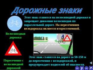 * Велосипедная дорожка Пересечение с велосипедной дорожкой Этот знак ставится