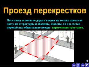 * Поскольку в понятие дорога входит не только проезжая часть но и тротуары и