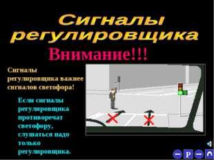 * Внимание!!! Сигналы регулировщика важнее сигналов светофора! Если сигналы р