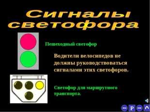 * Пешеходный светофор Светофор для маршрутного транспорта. Водители велосипед