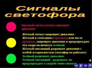 * Красный сигнал всегда запрещает движение. Жёлтый сигнал запрещает движение.