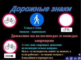* Смысл этих знаков - одинаков: Движение на велосипедах и мопедах запрещено А