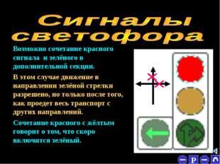 * Возможно сочетание красного сигнала и зелёного в дополнительной секции. В э