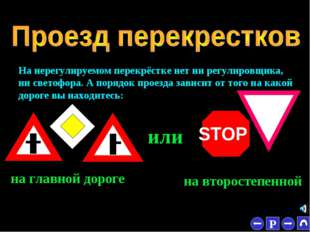 * На нерегулируемом перекрёстке нет ни регулировщика, ни светофора. А порядок