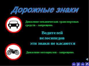 * Движение механических транспортных средств - запрещено. Движение мотоциклов