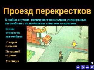 * В любых случаях преимущество получают специальные автомобили с включёнными