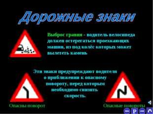 * Выброс гравия - водитель велосипеда должен остерегаться проезжающих машин,