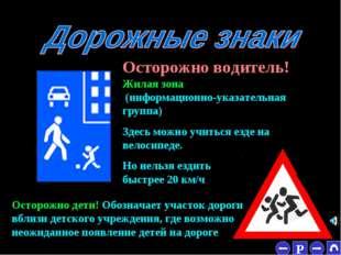 * Осторожно водитель! Жилая зона (информационно-указательная группа) Здесь мо