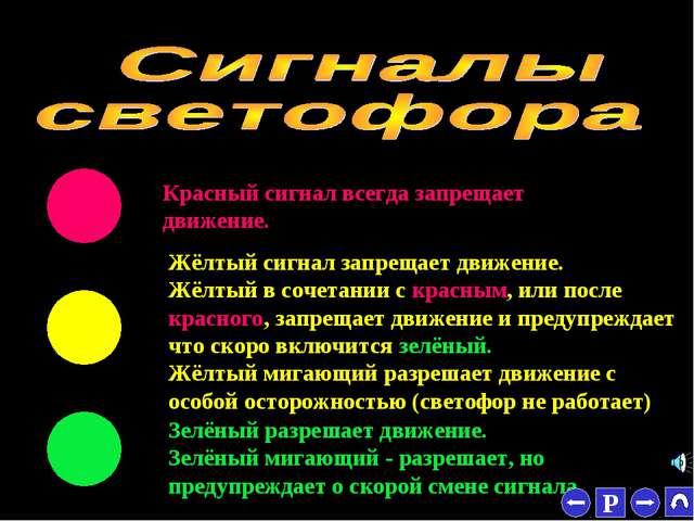 * Красный сигнал всегда запрещает движение. Жёлтый сигнал запрещает движение....