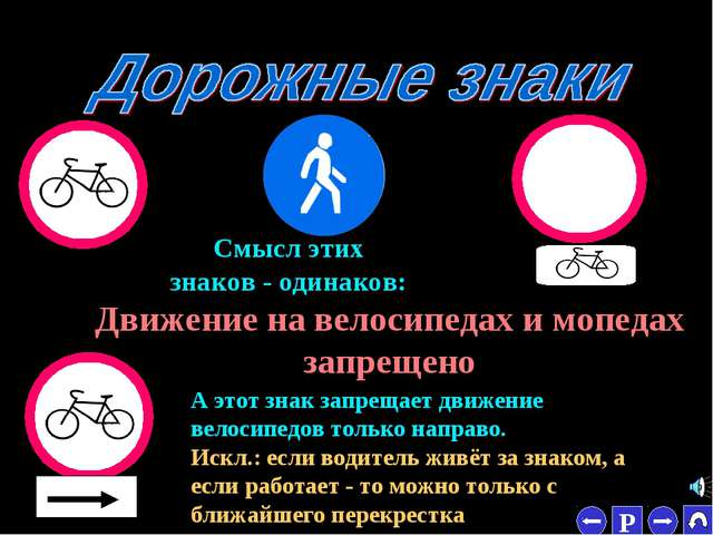* Смысл этих знаков - одинаков: Движение на велосипедах и мопедах запрещено А...