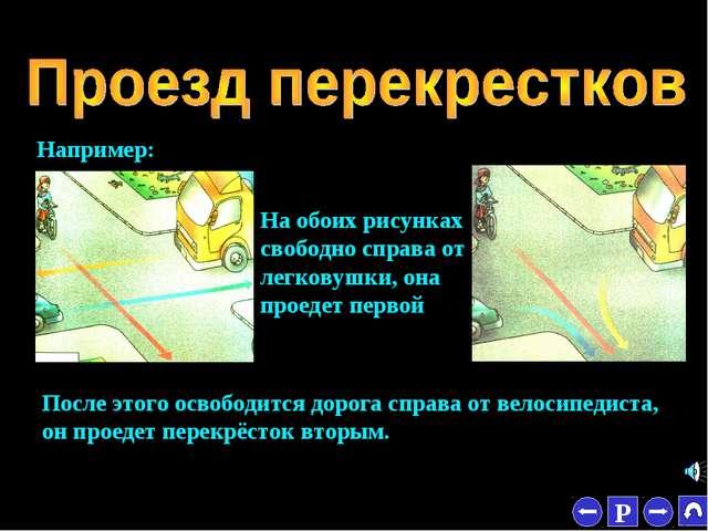 * Например: На обоих рисунках свободно справа от легковушки, она проедет перв...