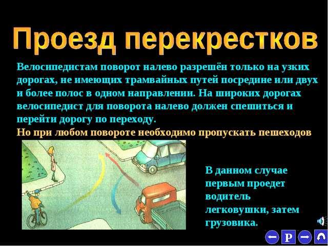 * Велосипедистам поворот налево разрешён только на узких дорогах, не имеющих...