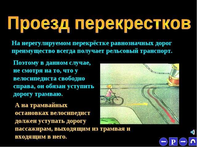 * На нерегулируемом перекрёстке равнозначных дорог преимущество всегда получа...