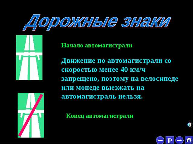 * Начало автомагистрали Конец автомагистрали Движение по автомагистрали со ск...