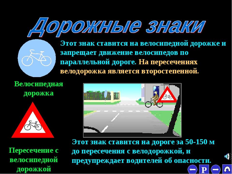* Велосипедная дорожка Пересечение с велосипедной дорожкой Этот знак ставится...