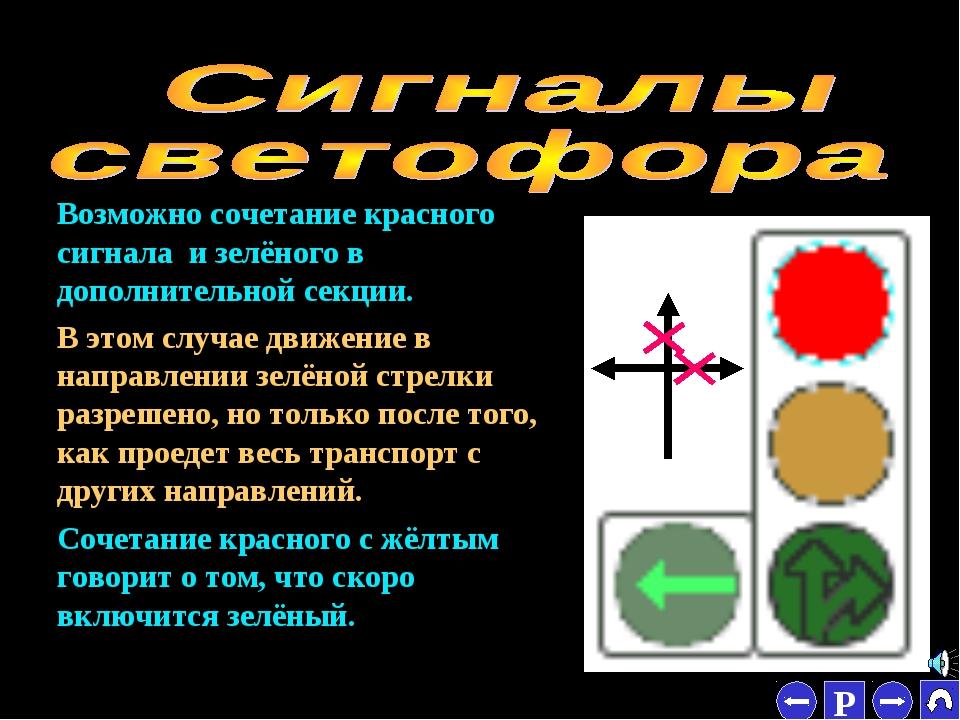 * Возможно сочетание красного сигнала и зелёного в дополнительной секции. В э...