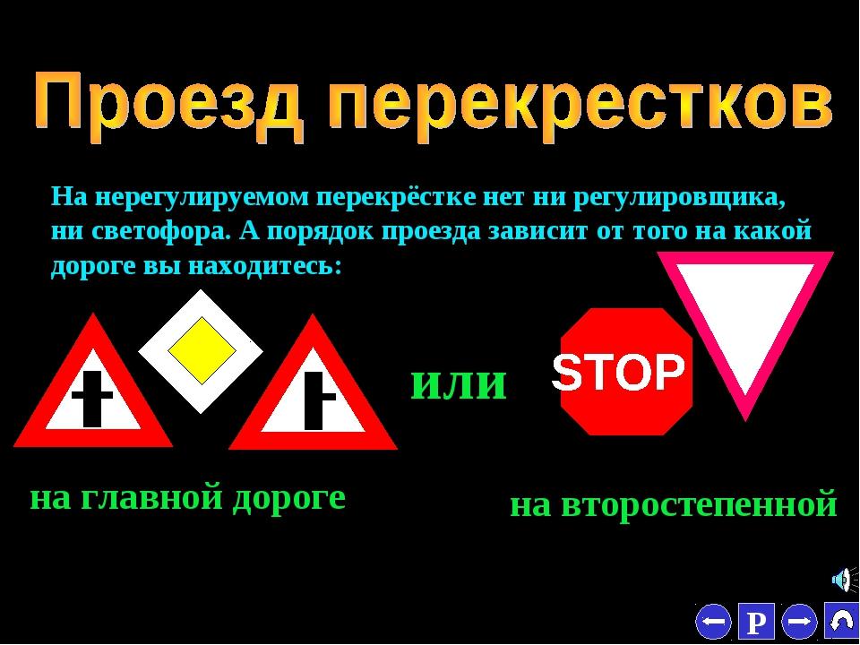 * На нерегулируемом перекрёстке нет ни регулировщика, ни светофора. А порядок...