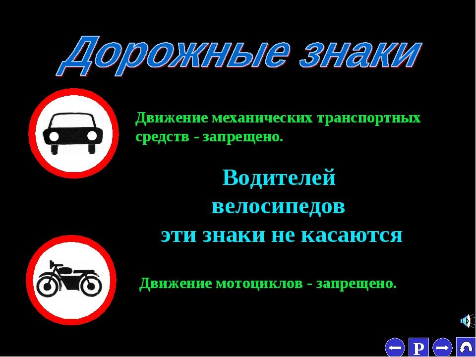 * Движение механических транспортных средств - запрещено. Движение мотоциклов...