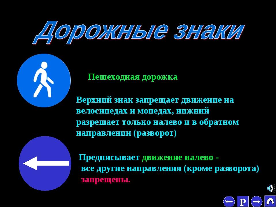 * Пешеходная дорожка Предписывает движение налево - все другие направления (к...