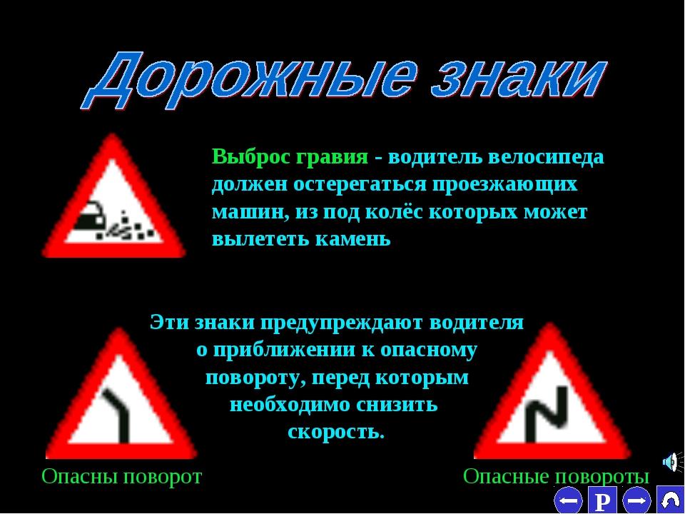 * Выброс гравия - водитель велосипеда должен остерегаться проезжающих машин,...