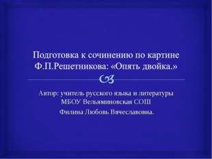 Автор: учитель русского языка и литературы МБОУ Вельяминовская СОШ Филина Люб