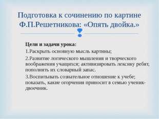 Подготовка к сочинению по картине Ф.П.Решетникова: «Опять двойка.» Цели и зад