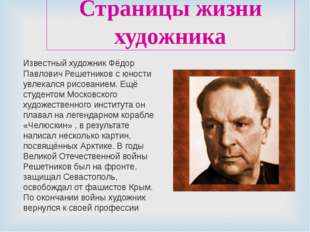 Страницы жизни художника Известный художник Фёдор Павлович Решетников с юнос
