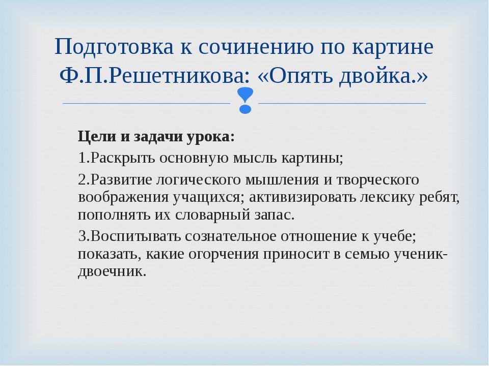 Подготовка к сочинению по картине Ф.П.Решетникова: «Опять двойка.» Цели и зад...