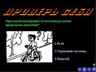 * При какой неисправности велосипеда можно продолжать движение? 1.Руля 2.Торм