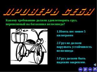 * Какому требованию должен удовлетворять груз, перевозимый на багажнике велос