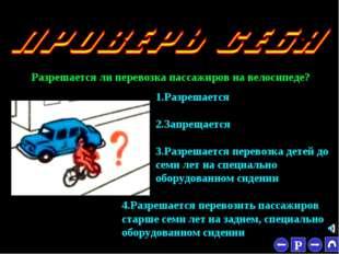 * Разрешается ли перевозка пассажиров на велосипеде? 1.Разрешается 2.Запрещае