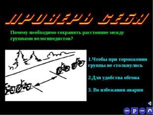 * Почему необходимо сохранять расстояние между группами велосипедистов? 1.Что