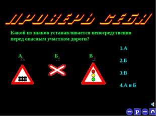 * Какой из знаков устанавливается непосредственно перед опасным участком доро