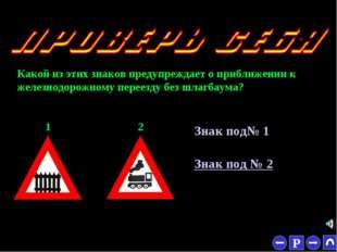 * Какой из этих знаков предупреждает о приближении к железнодорожному переезд
