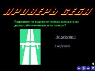 * Разрешено ли водителю мопеда выезжать на дорогу, обозначенную этим знаком?
