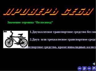 """* Значение термина """"Велосипед"""" 1.Двухколесное транспортное средство без мотор"""