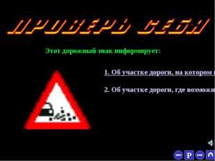 * Этот дорожный знак информирует: 1. Об участке дороги, на котором в период п