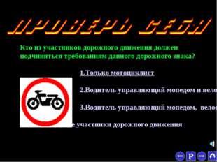 * Кто из участников дорожного движения должен подчиняться требованиям данного
