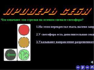 * Что означают эти стрелки на зеленом сигнале светофора? 1.На этом перекрестк