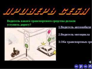* Водитель какого транспортного средства должен уступить дорогу? 1.Водитель а