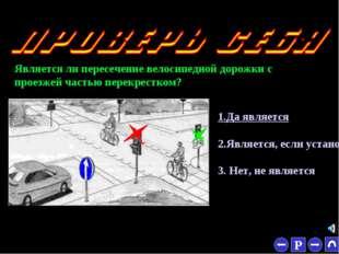 * Является ли пересечение велосипедной дорожки с проезжей частью перекрестком