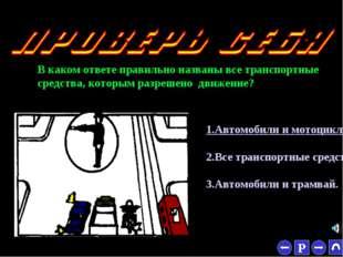 * В каком ответе правильно названы все транспортные средства, которым разреше
