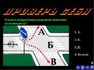 * В каком направлении разрешено движение велосипедисту? 1. А. 2. Б. 3. В. 4.