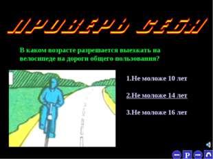* В каком возрасте разрешается выезжать на велосипеде на дороги общего пользо