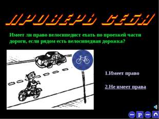 * Имеет ли право велосипедист ехать по проезжей части дороги, если рядом есть