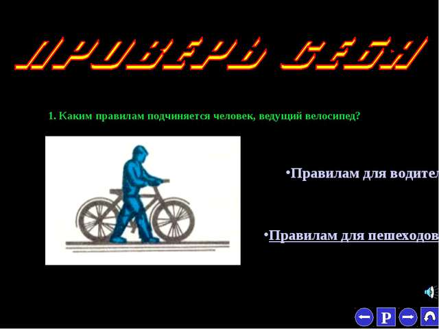 * 1. Каким правилам подчиняется человек, ведущий велосипед? Правилам для вод...