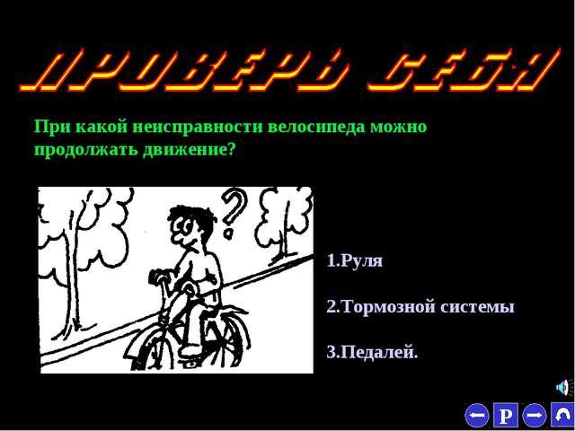 * При какой неисправности велосипеда можно продолжать движение? 1.Руля 2.Торм...