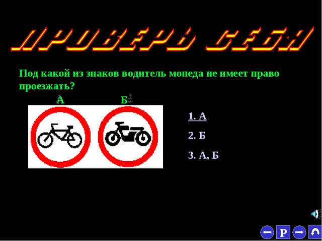 * Под какой из знаков водитель мопеда не имеет право проезжать? 1. А 2. Б 3....