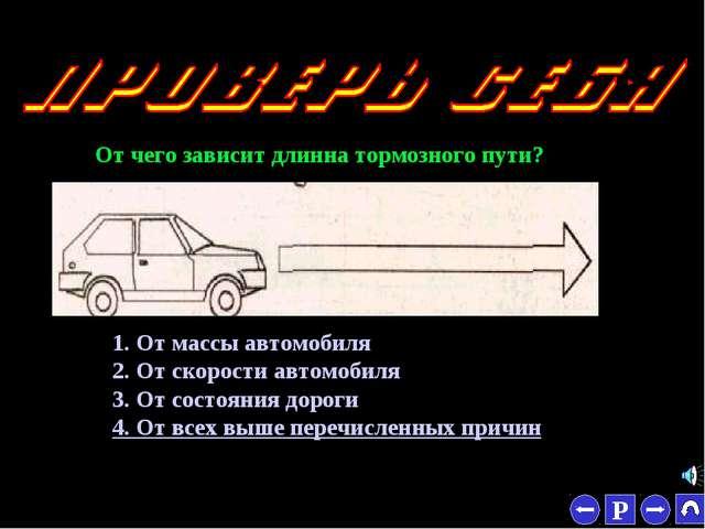 * От чего зависит длинна тормозного пути? 1. От массы автомобиля 2. От скорос...