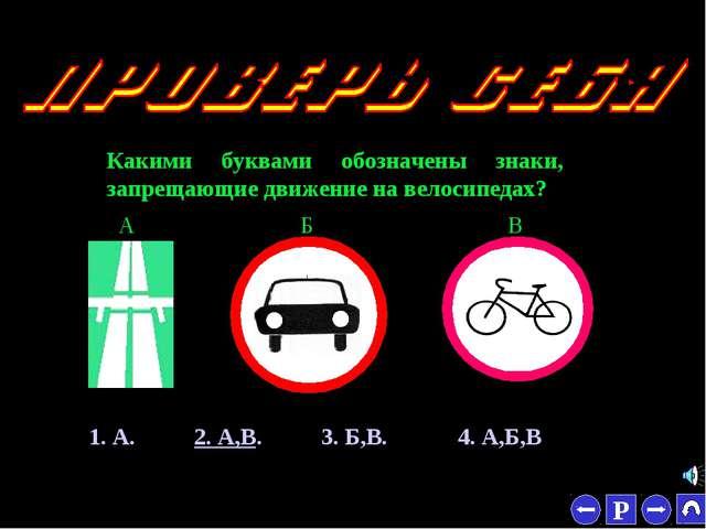 * Какими буквами обозначены знаки, запрещающие движение на велосипедах? А Б В...